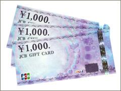 静岡の金券