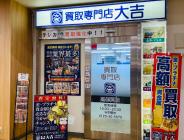 静岡で高額査定なら静岡店の外観