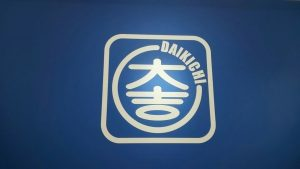 【静岡で古銭を売る】静岡で古銭、古紙幣、古いお金を売るなら買取専門店大吉イトーヨーカドー静岡店まで!