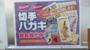 切手,売る,静岡市
