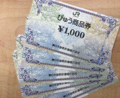 静岡で金券の高価買取なら大吉イトーヨーカドー静岡店まで