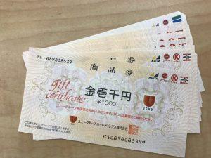 静岡で金券の高価買取なら大吉イトーヨーカドー静岡店