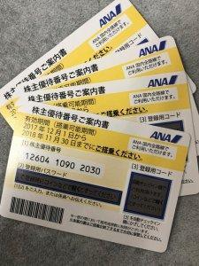 金券・株主優待の高価買取なら買取専門店大吉イトーヨーカドー静岡店まで!