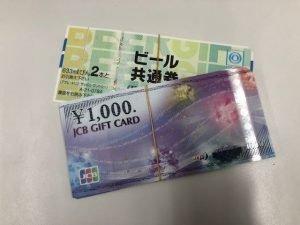 静岡で【金券】商品券買取ります!買取専門店大吉イトーヨーカドー静岡店へ!