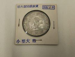 銀貨,買取,静岡