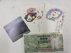 静岡市で【金券】の高価買取なら大吉イトーヨーカドー静岡店へ!