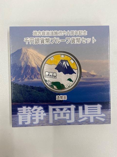 静岡,買取,記念硬貨