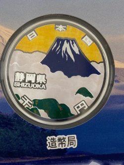 静岡市,買取,記念硬貨
