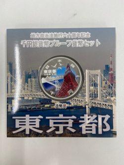静岡,強化買取,記念硬貨