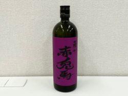 お酒,買取り,静岡市