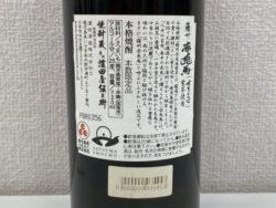 お酒,買取,静岡市