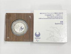 記念硬貨,売る,静岡